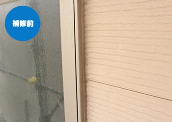 窓枠目地 補修前