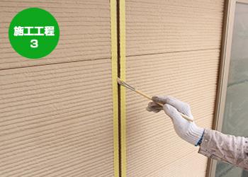 2面接着による密着性を高めるための下塗りをします