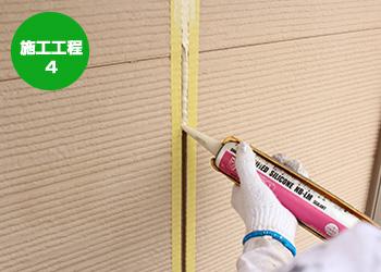 外壁の色に合わせたシーリング材を打っていきます