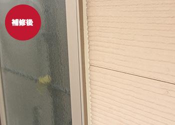 窓枠目地 補修完了