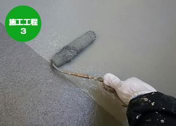 ベランダ防水塗装 中塗り