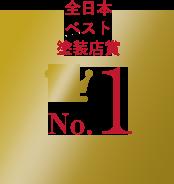 全日本ベスト塗装店賞No.1