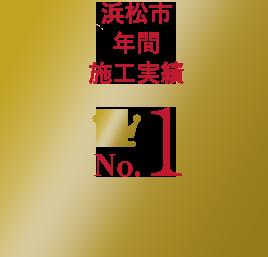 浜松市年間施工実績No.1