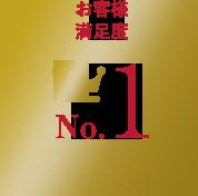 お客様満足度No.1
