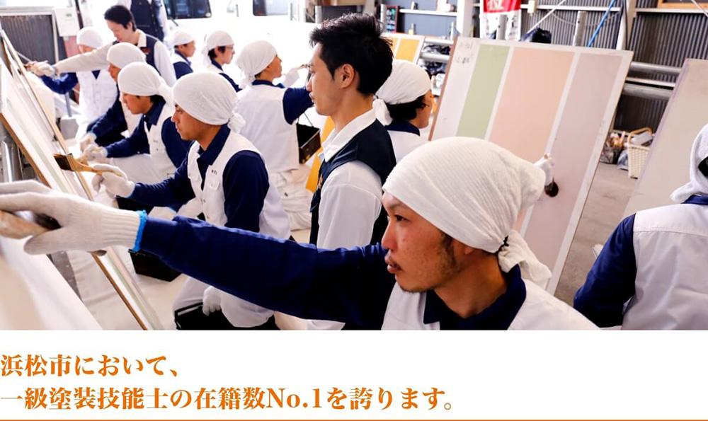浜松市において、一級塗装技能士の在籍数No.1を誇ります。