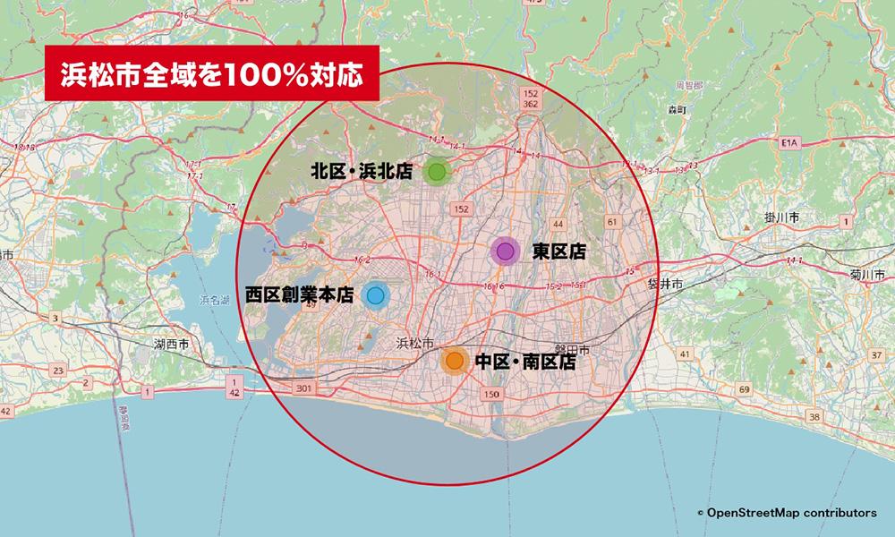 浜松市全域を100%対応