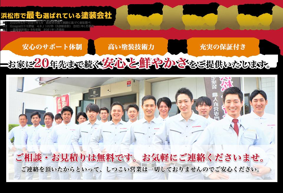 浜松市で最も選ばれている塗装会社