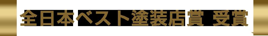 全日本ベスト塗装店賞 受賞