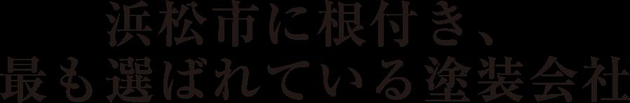 浜松市に根付き、最も選ばれている塗装会社
